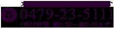 電話番号0479-23-5111(受付時間 朝9:00から夜9:00まで) スマホの方はタップすると電話できます