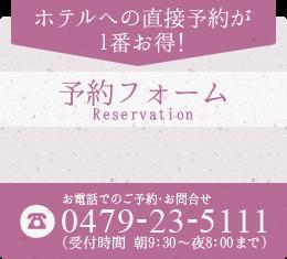 ホテルへの直接予約が一番お得 予約フォーム