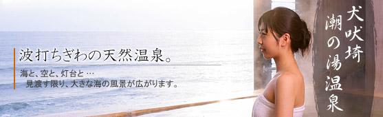 犬吠埼 潮の湯温泉